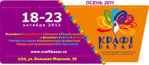 выставка, крафт базар, антарес экспо, ярмарка мастеров