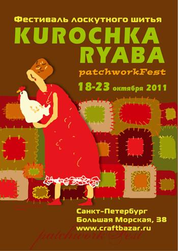 выставка, kurochka ryaba, антарес экспо, ярмарка мастеров
