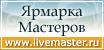 Ярмарка Мастеров - ручная работа и handmade